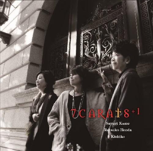 久保田早紀(久米小百合) / 7carats+1