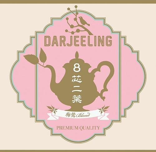 Darjeeling / ダージリン / 8芯二葉~梅鶯Blend