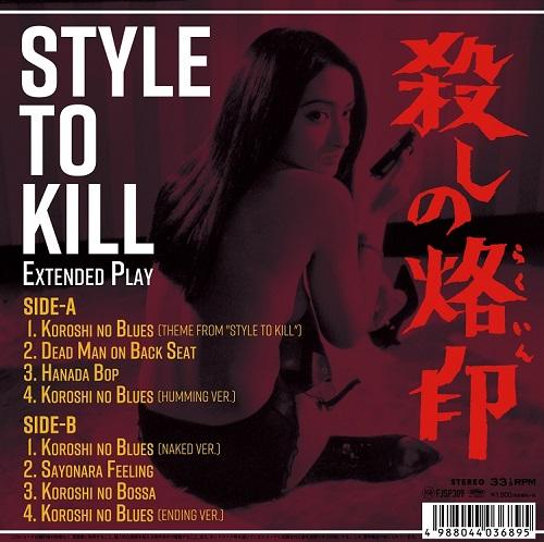 オリジナルサウンドトラック(音楽:山本直純) / 殺しの烙印