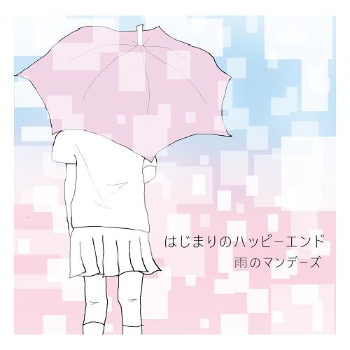 雨のマンデーズ / はじまりのハッピーエンド