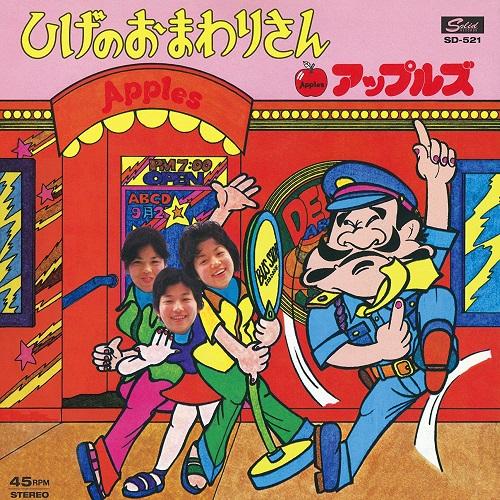 アップルズ(昭和歌謡) / ひげのおまわりさん/Pizz Pizzi -Jab Jab Rainy Day