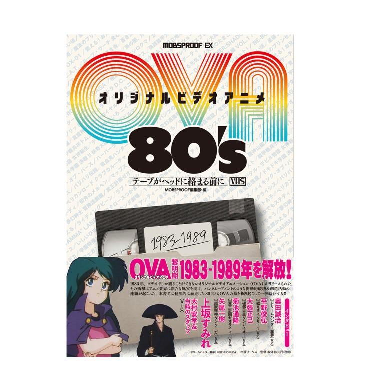 MOBSPROOF EX / オリジナルビデオアニメ(OVA) 80's テープがヘッドに絡む前に