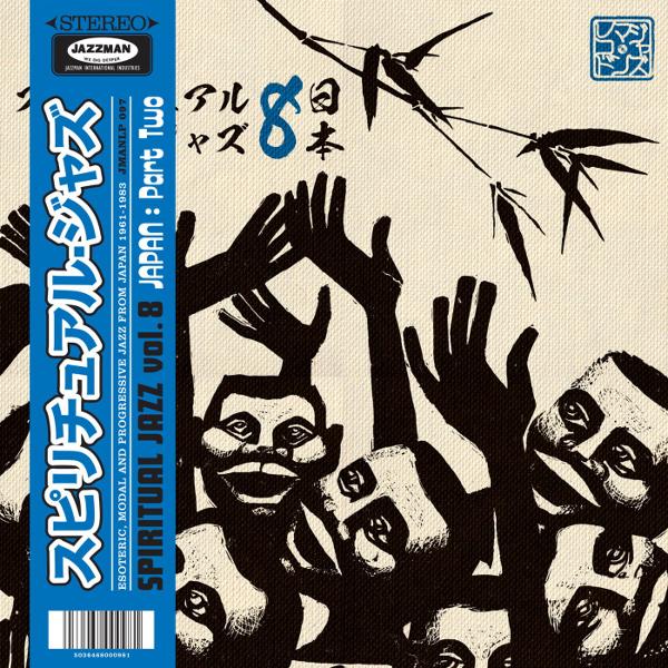 V.A. / オムニバス / Spiritual Jazz 8: Japan, Pt. 2(2LP)