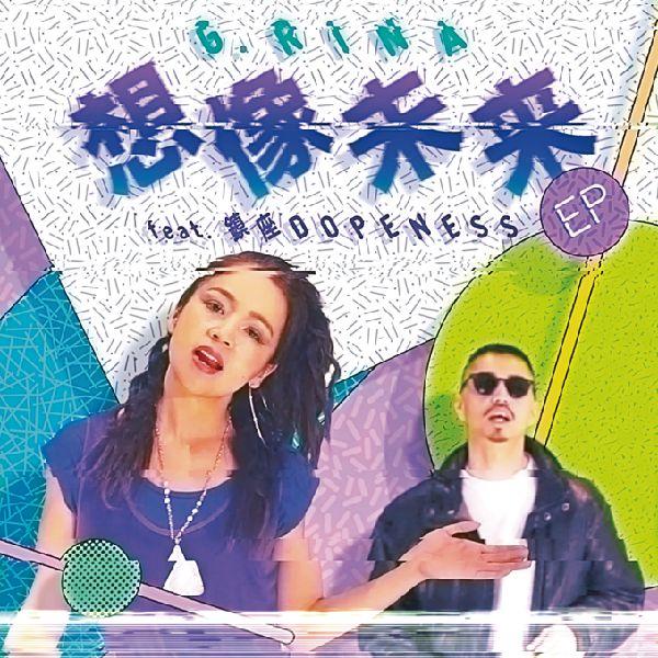 G.RINA / ジーリナ / 想像未来 feat. 鎮座DOPENESS