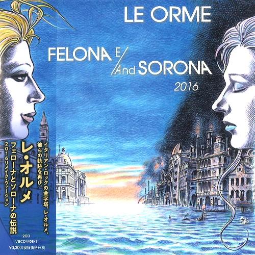 LE ORME / レ・オルメ / FELONA E/AND SOLONA 2016 / フェローナとソローナの伝説 2016