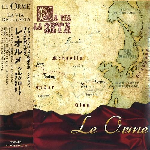 LE ORME / レ・オルメ / LA VIA DELLA SETA / シルクロード - 東方に馳せる夢 -