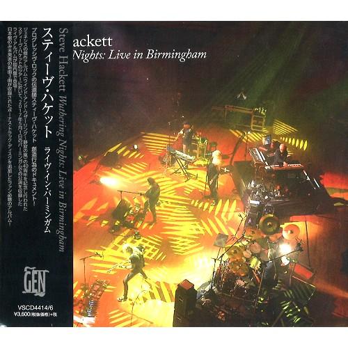 STEVE HACKETT / スティーヴ・ハケット / WUTHERING NIGHTS: LIVE IN BIRMINGHAM / ライヴ・イン・バーミンガム