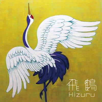 Hizuru / 飛鶴 / Hizuru / 飛鶴