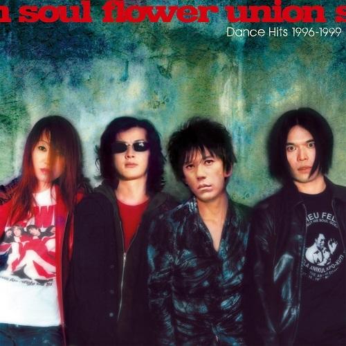 SOUL FLOWER UNION / ソウル・フラワー・ユニオン / DANCE HITS 1996-1999