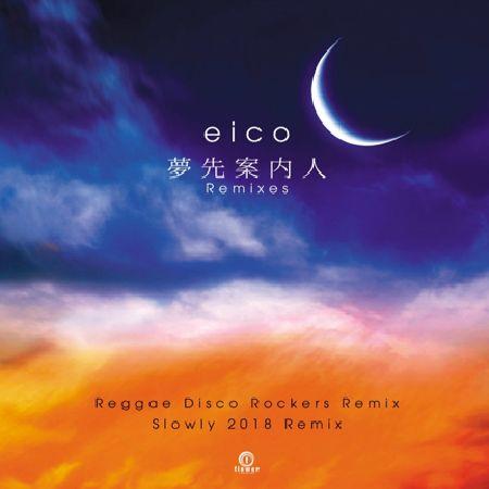 EICO / エイコ / 夢先案内人 Remixes