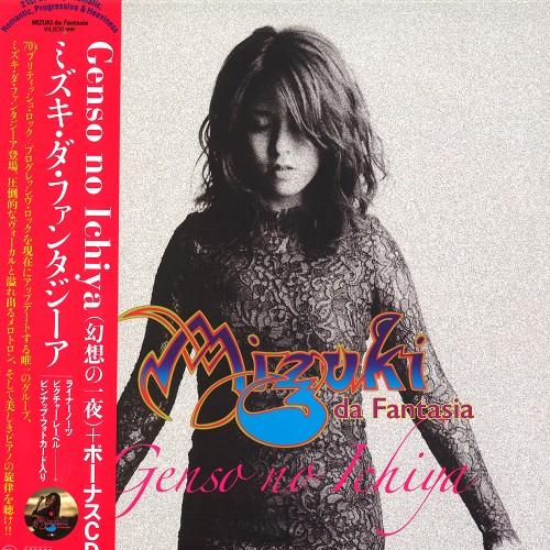 MIZUKI da Fantasia / ミズキ・ダ・ファンタジーア / GENSO NO ICHIYA / GENSO NO ICHIYA