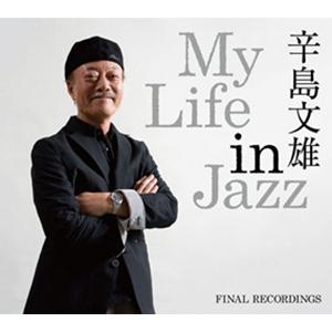 FUMIO KARASHIMA / 辛島文雄 / My Life in Jazz / マイ・ライフ・イン・ジャズ