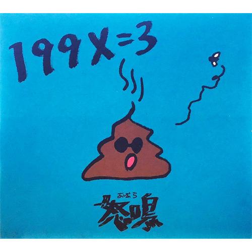 199x=3 / 怒鳴