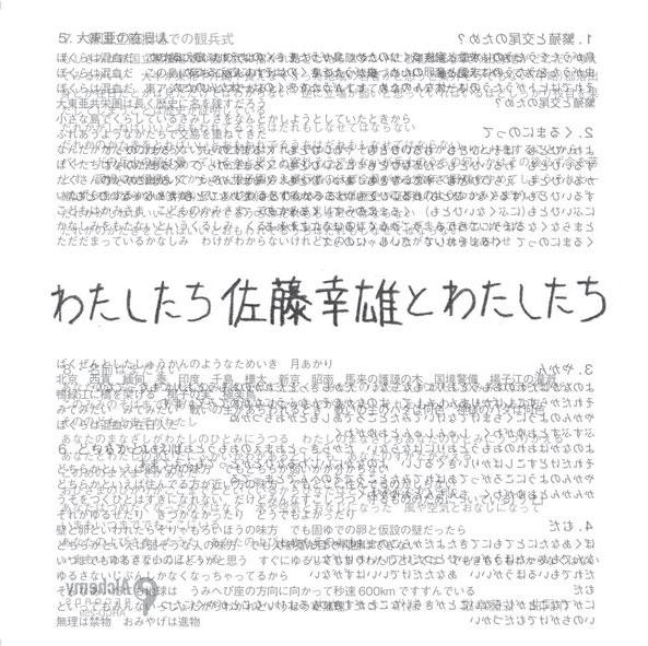 佐藤幸雄とわたしたち / わたしたち