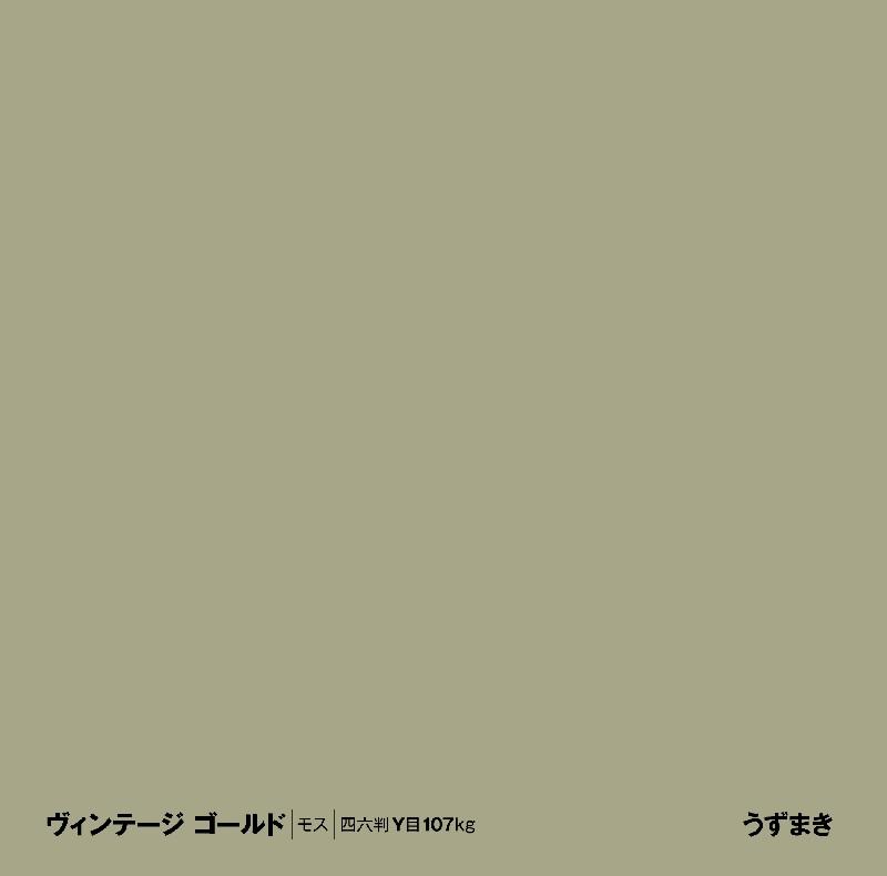 うずまき(インディーズ) / ヴィンテージ ゴールド