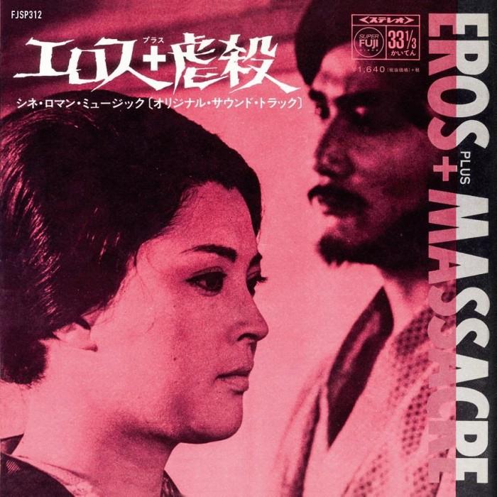 TOSHI ICHIYANAGI / 一柳慧 / エロス+虐殺