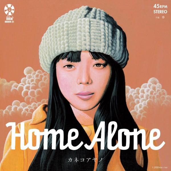 カネコアヤノ / Home Alone