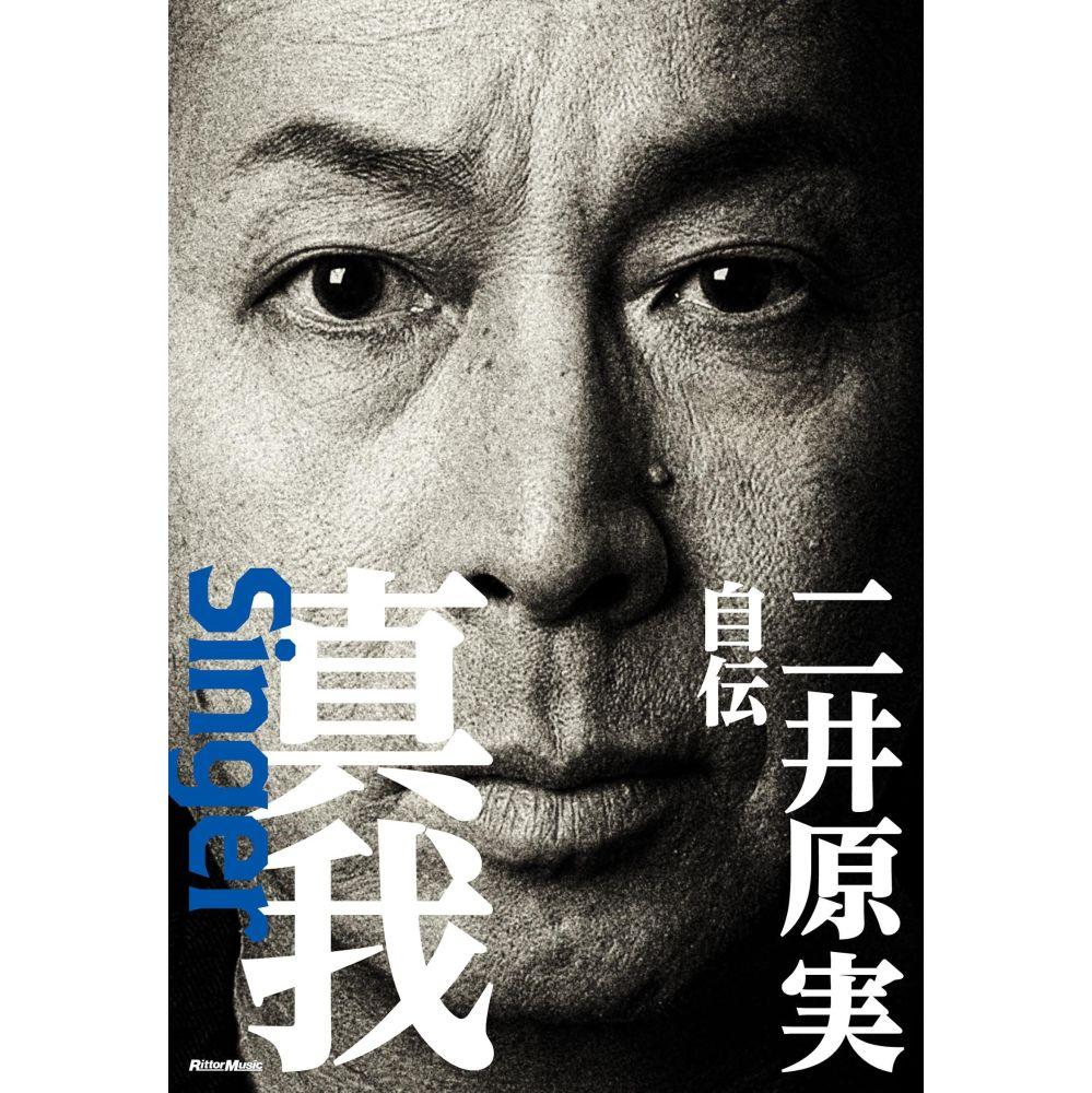NIIHARA MINORU / 二井原実 / 二井原実 自伝 真我Singer