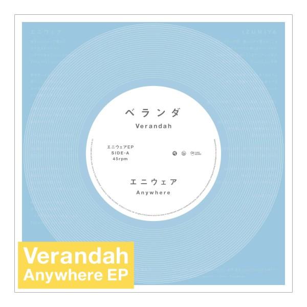 ベランダ / エニウェア EP