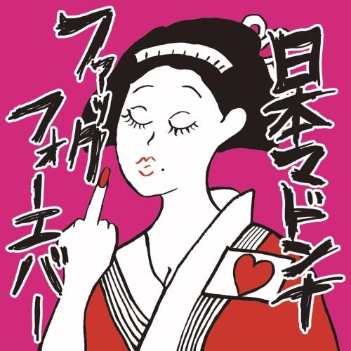 日本マドンナ / ファックフォーエバー