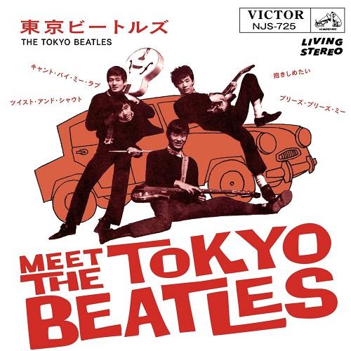 東京ビートルズ / Meet The 東京ビートルズ