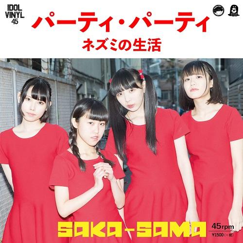 SAKA-SAMA / パーティ・パーティ