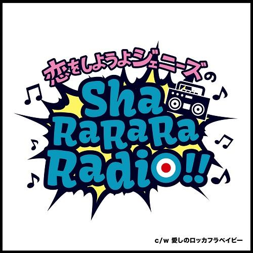 恋をしようよジェニーズ / Sha Ra Ra Ra Radio!!