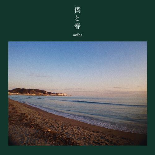 aoihr / 僕と春