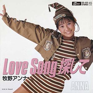 牧野アンナ / Love Song 探して/Heart