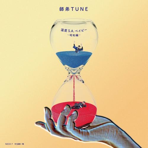 師弟TUNE / 温度 S.A. ベイビー