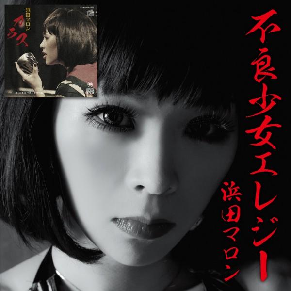 浜田マロン / 不良少女エレジー DX(LP+7inch)