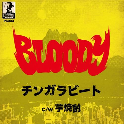 Bloody (鹿児島) / チンガラビート / 芋焼酎