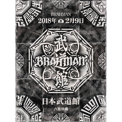 BRAHMAN / 「八面玲瓏」日本武道館(DVD)