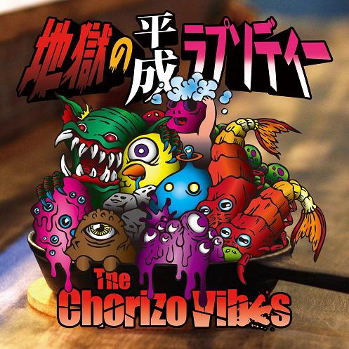 The Chorizo Vibes / 地獄の平成ラプソディー