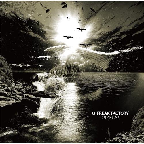 G-FREAK FACTORY / カモメトサカナ (初回限定盤)