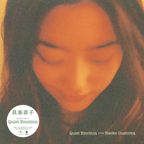 具島直子 / Quiet Emotion(アナログ)