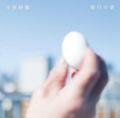 寺尾紗穂 / 楕円の夢(アナログ)