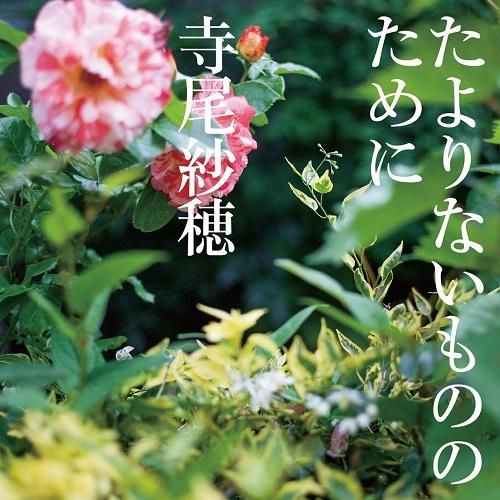 寺尾紗穂 / たよりないもののために(アナログ)