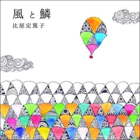 比屋定篤子 / 風と鱗<LP>