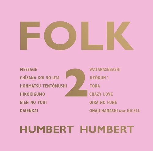 HUMBERT HUMBERT / ハンバートハンバート / FOLK 2(初回)