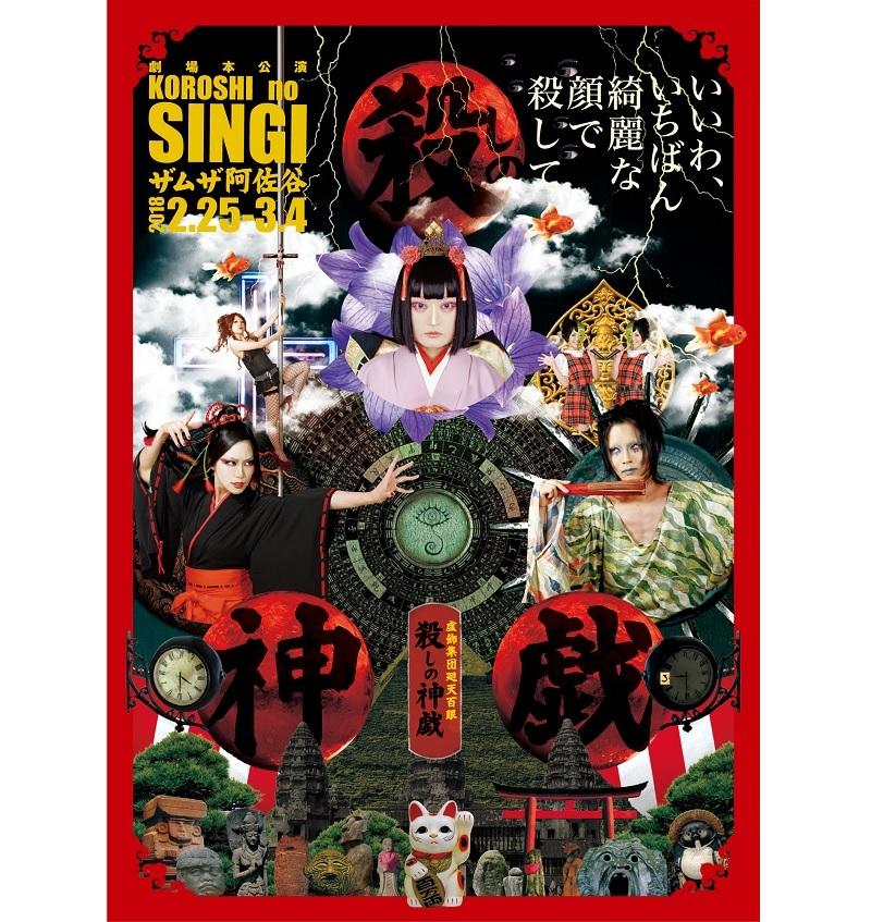 虚飾集団廻天百眼 / 舞台『殺しの神戯』公演DVD