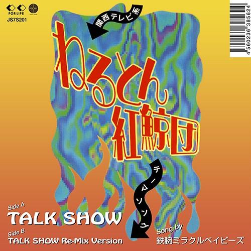 鉄腕ミラクルベイビーズ / TALK SHOW / TALK SHOW Re-Mix Version