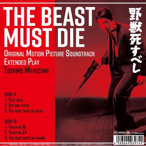 オリジナルサウンドトラック(音楽:黛敏郎) / 野獣死すべし e.p.(7inch)