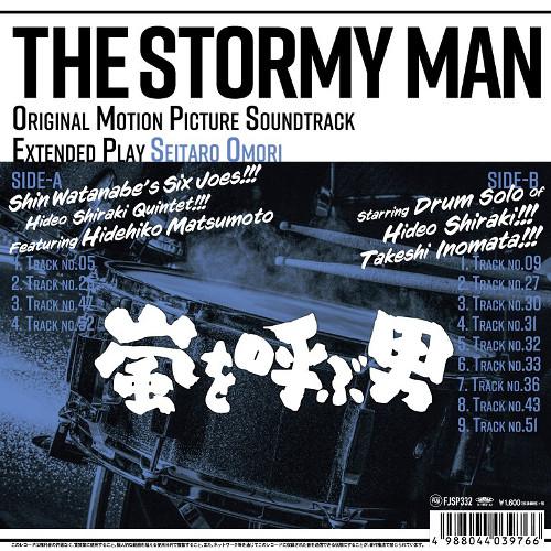 オリジナルサウンドトラック(白木秀雄、猪俣猛、ほか) / 嵐を呼ぶ男 e.p.