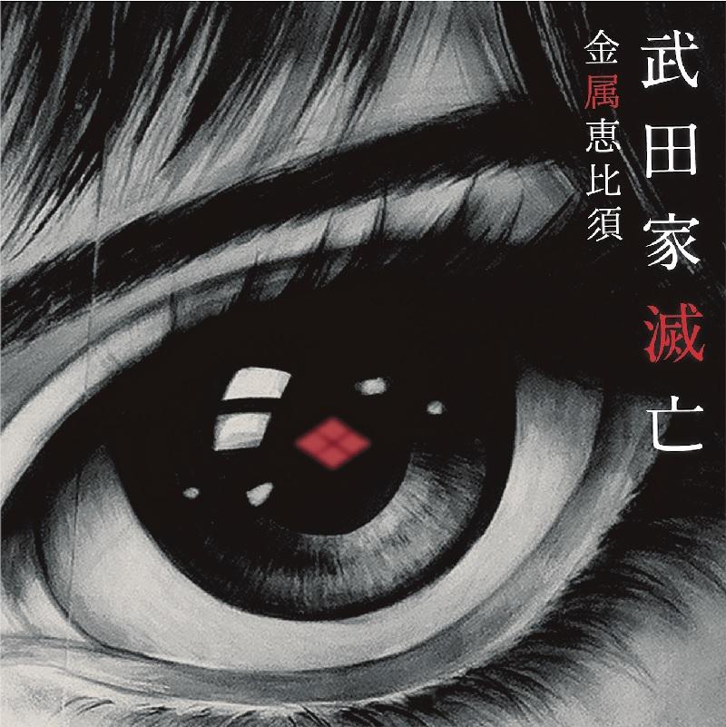 Kinzoku-Yebis / 金属恵比須 / 武田家滅亡