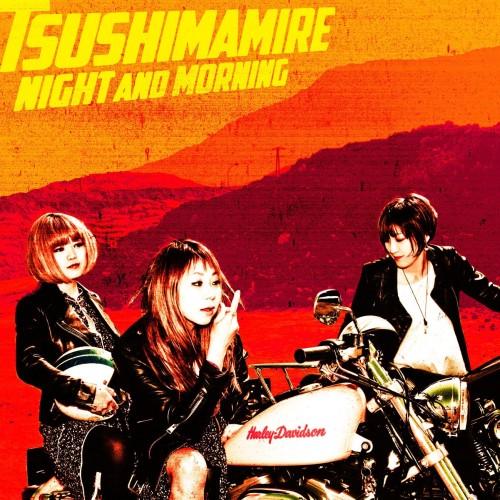 つしまみれ / NIGHT AND MORNING