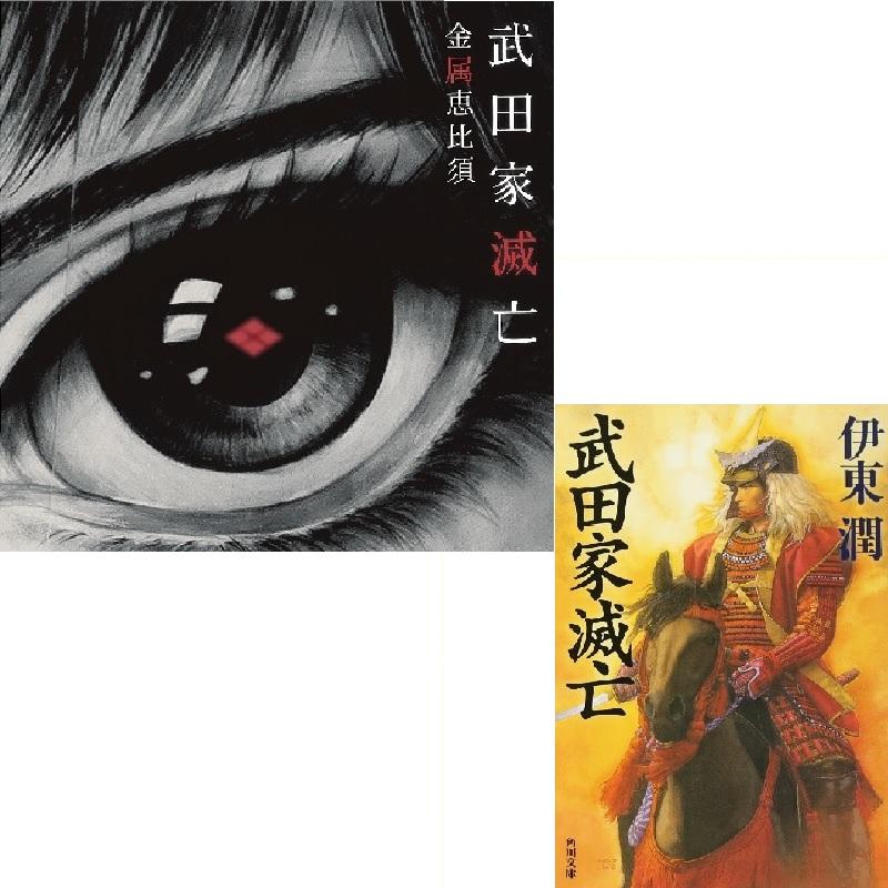 Kinzoku-Yebis / 金属恵比須 / 武田家滅亡文庫セット