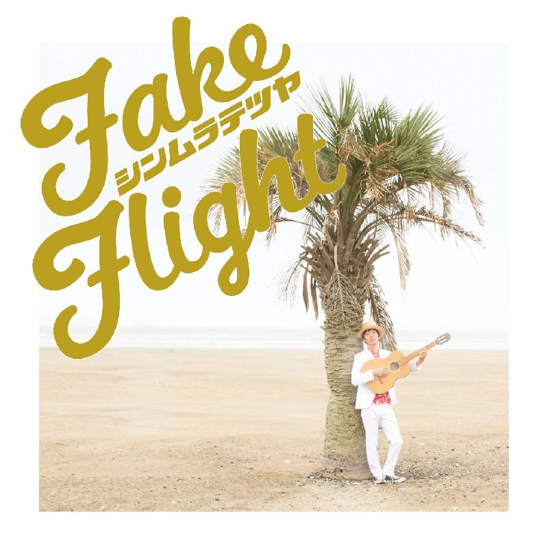 シンムラテツヤ / FAKE FLIGHT
