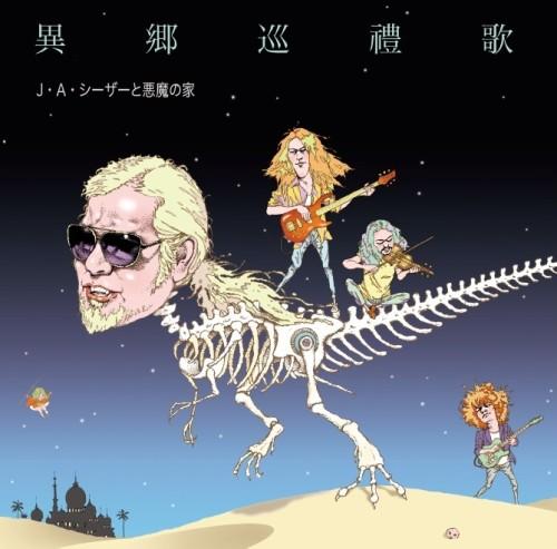 JA SEAZER / J・A・シーザー / 異郷巡禮歌