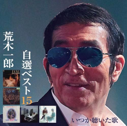 荒木一郎 / 自選ベスト(仮)
